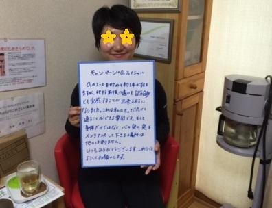 コリ解消マッサージ、町田、相模原のプライベートサロン、お客様の声