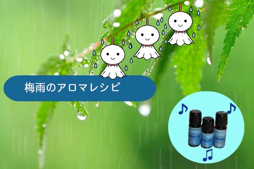 アロマレシピ梅雨の自律神経の調整にアロマレシピ
