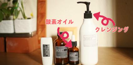 酸素化粧品ミレイシリーズ