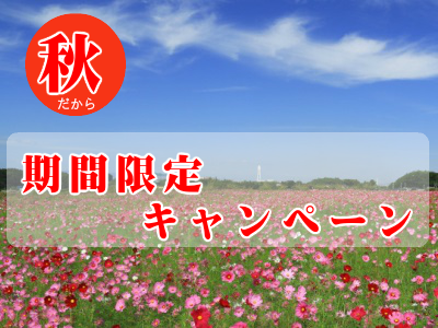 ボディ&フェイシャル秋のキャンペーン