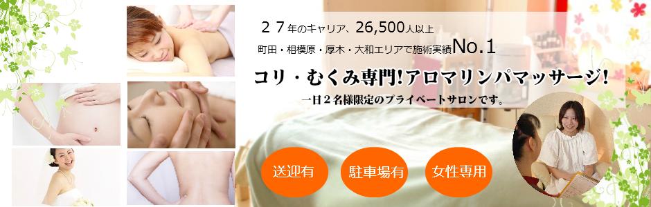 相模原,町田のコリ・むくみ専門アロマリンパマッサージ