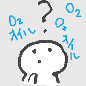 酸素オイルの話